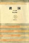 鎖国(上) ――日本の悲劇-電子書籍