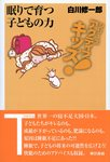 東書アクティブ・キッズ「眠り」で育つ子どもの力-電子書籍