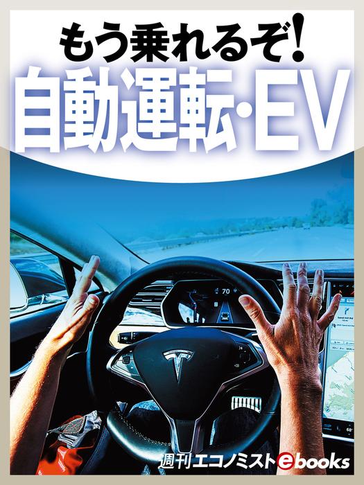 もう乗れるぞ!自動運転・EV拡大写真