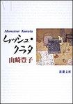 ムッシュ・クラタ-電子書籍