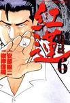 紅蓮 愚連隊の神様 万寿十一伝説 (6)-電子書籍