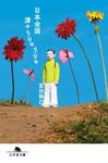 日本全国津々うりゃうりゃ-電子書籍
