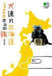 犬連れ北海道3000キロの旅-電子書籍