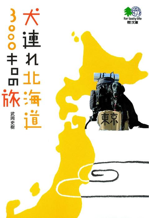 犬連れ北海道3000キロの旅-電子書籍-拡大画像
