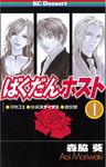 ばくだんホスト(1)-電子書籍