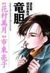 道玄坂探偵事務所 竜胆-電子書籍