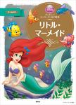 ディズニースーパーゴールド絵本 リトル・マーメイド-電子書籍