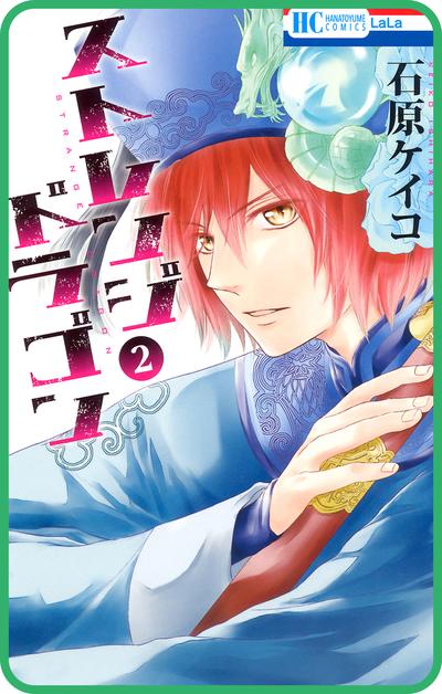【プチララ】ストレンジ ドラゴン story05-電子書籍