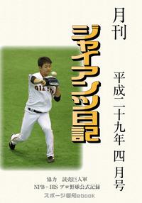 月刊ジャイアンツ日記 平成二十九年四月号