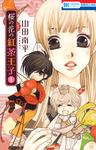 桜の花の紅茶王子 1巻-電子書籍