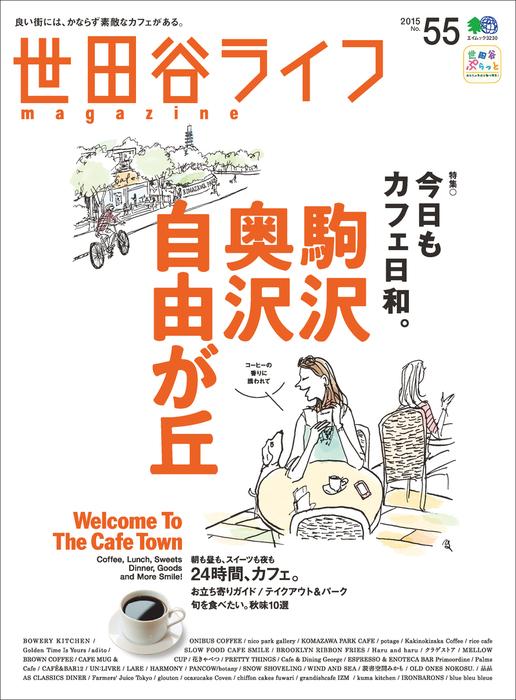 世田谷ライフmagazine No.55-電子書籍-拡大画像
