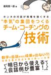 本気の集団をつくるチーム・コーチングの技術-電子書籍