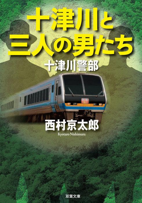十津川警部 十津川と三人の男たち-電子書籍-拡大画像