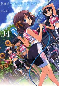 南鎌倉高校女子自転車部(4)