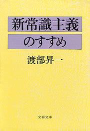 新常識主義のすすめ-電子書籍