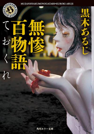 無惨百物語 ておくれ-電子書籍