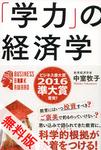 「学力」の経済学 無料試し読み版-電子書籍