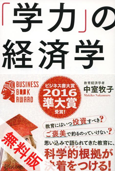 「学力」の経済学 無料試し読み版拡大写真