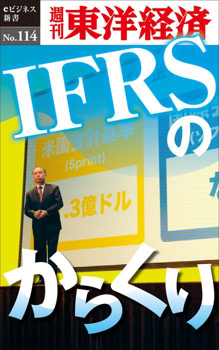IFRSのからくり―週刊東洋経済eビジネス新書No.114拡大写真