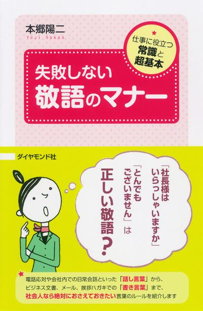 失敗しない敬語のマナー-電子書籍