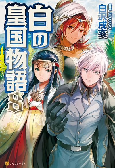 白の皇国物語8-電子書籍