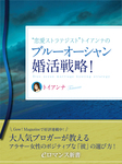 "er-""恋愛ストラテジスト""トイアンナのブルーオーシャン婚活戦略!-電子書籍"