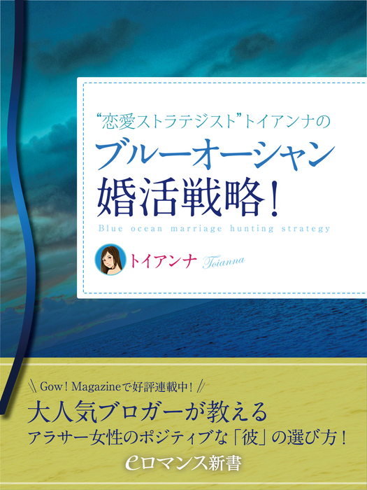"er-""恋愛ストラテジスト""トイアンナのブルーオーシャン婚活戦略!拡大写真"