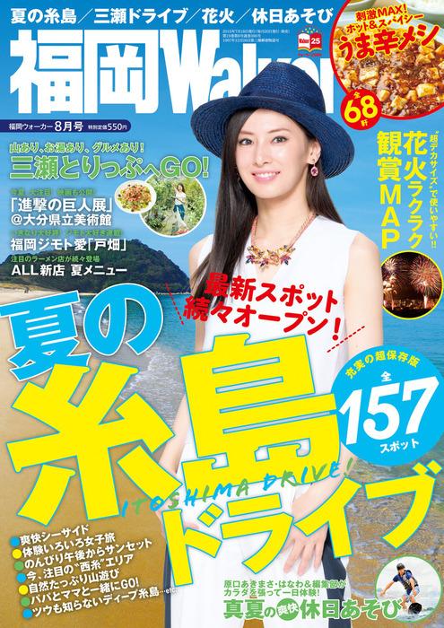 FukuokaWalker福岡ウォーカー 2015 8月号拡大写真