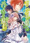 おこぼれ姫と円卓の騎士9 提督の商談-電子書籍
