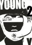 アンラッキーヤングメン(2)-電子書籍