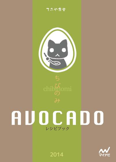 ちびのみ AVOCADO-電子書籍