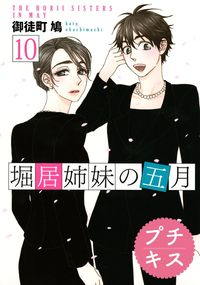 堀居姉妹の五月 プチキス(10)-電子書籍