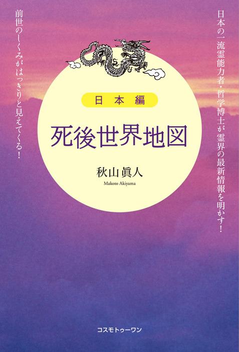 日本編「死後世界地図」 日本の一流霊能力者・哲学博士が霊界の最新情報を明かす! 前世のしくみがはっきりと見えてくる!拡大写真