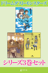ドリームダスト・モンスターズ シリーズ3巻セット【電子版限定】-電子書籍