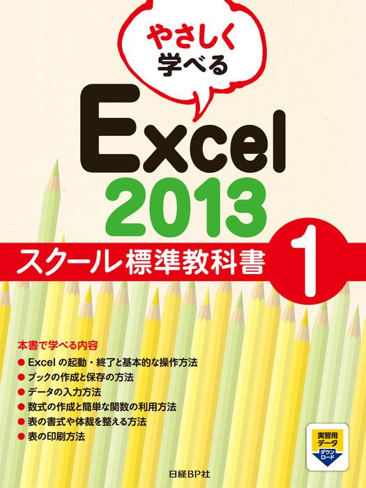 やさしく学べる Excel 2013 スクール標準教科書1-電子書籍-拡大画像