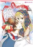 恋に落ちたマリア-電子書籍