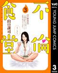 不倫食堂 3-電子書籍