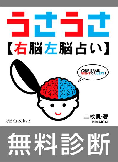 [無料版]うさうさ~右脳左脳占い~簡易診断-電子書籍