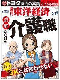 週刊東洋経済 2014年5月17日号