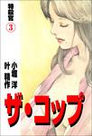 ザ・コップ 特殺官3-電子書籍