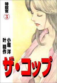 ザ・コップ 特殺官 3-電子書籍
