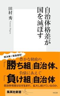 自治体格差が国を滅ぼす-電子書籍