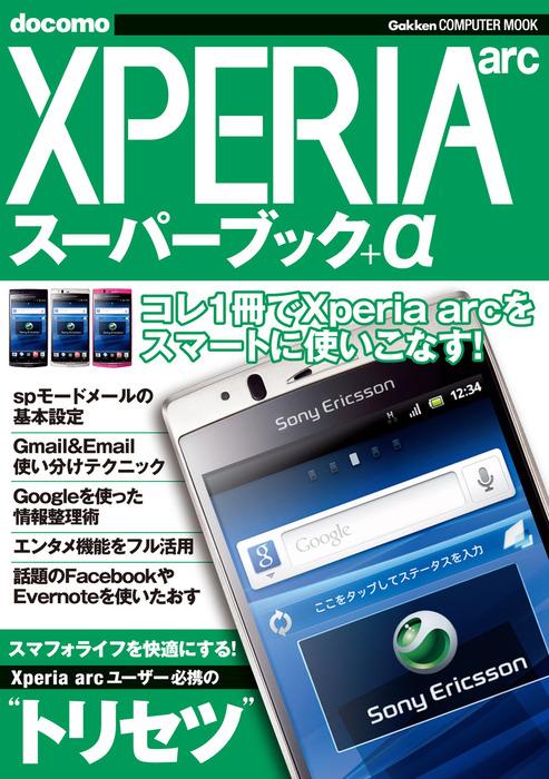 Xperia arcスーパーブック+α拡大写真