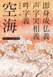 空海「即身成仏義」「声字実相義」「吽字義」 ビギナーズ 日本の思想-電子書籍