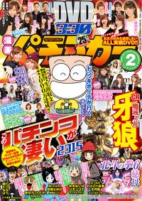 漫画パチンカー 2016年02月号-電子書籍