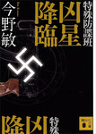 特殊防諜班 凶星降臨-電子書籍