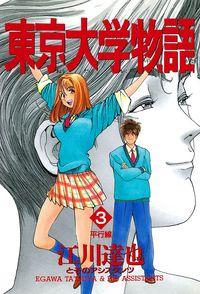 東京大学物語 第3巻-電子書籍