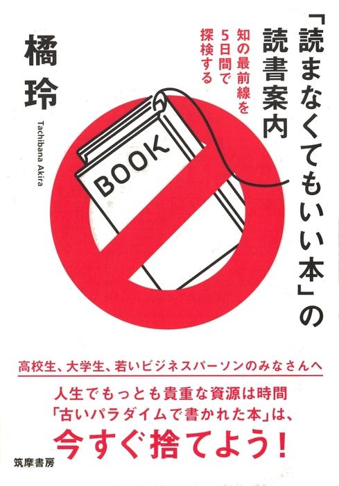 「読まなくてもいい本」の読書案内 ――知の最前線を5日間で探検する拡大写真
