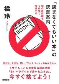 「読まなくてもいい本」の読書案内 ――知の最前線を5日間で探検する-電子書籍