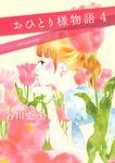 おひとり様物語(4)-電子書籍